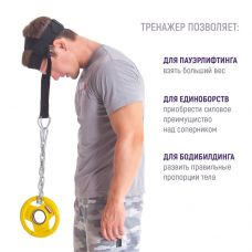 Тренажер для шеи и осанки